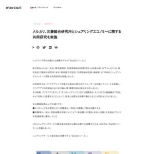 メルカリ、三菱総合研究所とシェアリングエコノミーに関する共同研究を実施