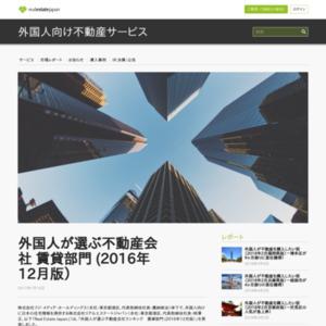 外国人が選ぶ不動産会社ランキング 賃貸部門 (2016年12月版)