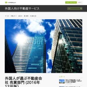 外国人が選ぶ不動産会社ランキング 売買部門 (2016年12月版)