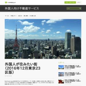 外国人が住みたい街ランキング(2016年12月東京23区版)