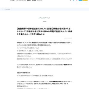 「建設業の新卒研修」に関する調査