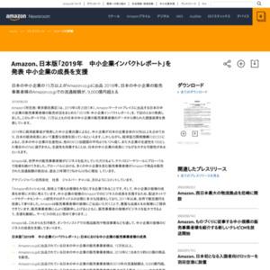 Amazon、日本版「2019年 中小企業インパクトレポート」を発表