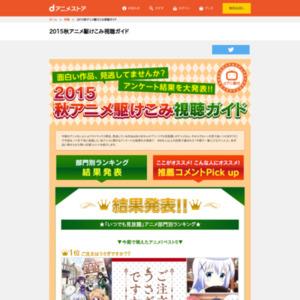 『2015秋アニメ駆け込み視聴ガイド』アンケート