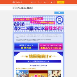 『2016冬アニメ駆け込み視聴ガイド』アンケート