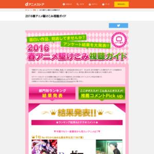 『2016春アニメ駆け込み視聴ガイド』アンケート