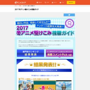 2017年『冬アニメ』 アンケート
