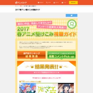 2017年 春アニメ・部門別ランキング