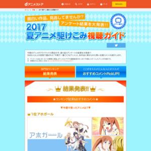 2017年 夏アニメ・部門別ランキング