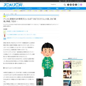 アニメに登場する中華男子といえば?