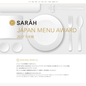 SARAH JAPAN MENU AWARD 2017下半期