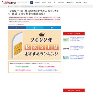 【2021年最新】格安SIMおすすめランキング|人気9社の速度・料金を徹底比較!