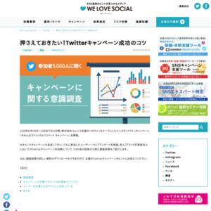 5,000人に聞いた!Twitterキャンペーンに関する意識調査