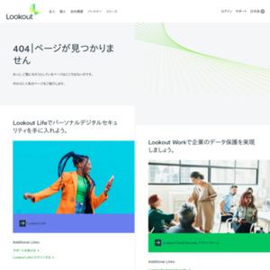 モバイルプライバシーIQ調査