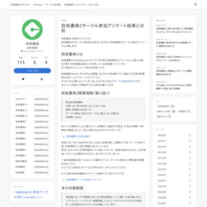 技術書典2サークル参加アンケート