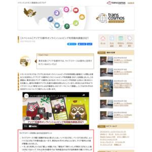 アジア10都市オンラインショッピング利用動向調査2021