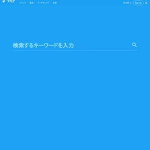 2015年 振り返りツイート (トップ10)