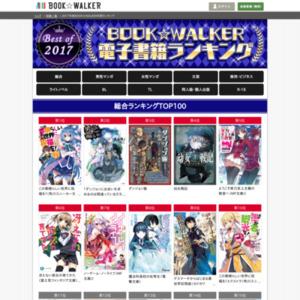 BOOK☆WALKER 2017年間ランキングTOP100