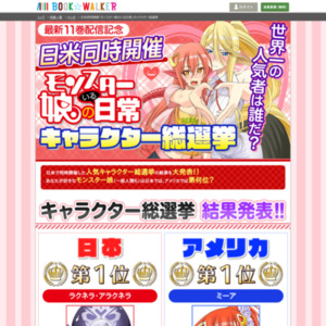 日米同時開催『モンスター娘のいる日常』キャラクター総選挙