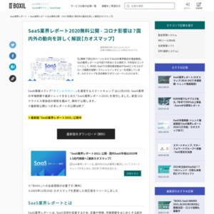 『SaaS業界レポート2020』公開
