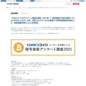 暗号資産アンケート調査2021