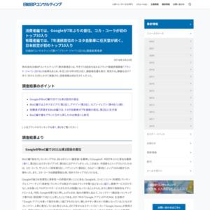 「ブランド・ジャパン2018」 第1回調査結果発表