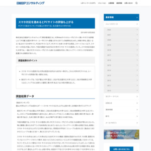 〔PC編〕全国大学サイト・ユーザビリティ調査 2016-2017