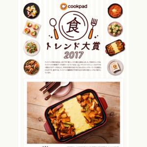 2017年「食のトレンド大賞」