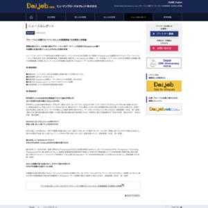 グローバルに活躍するバイリンガル人材意識調査-交友関係と余暇編