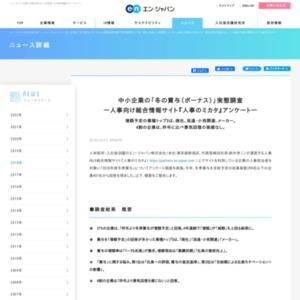中小企業の「冬の賞与(ボーナス)」実態調査