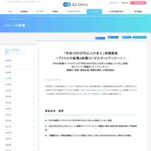 「年収1000万円以上の求人」実態調査
