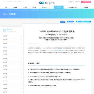 「2019年 冬の賞与(ボーナス)」実態調査