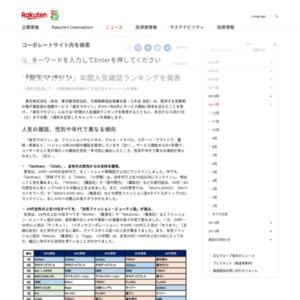 「楽天マガジン」人気雑誌ランキング