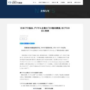 デジタル企業の「DX動向調査」をCTOの日に発表