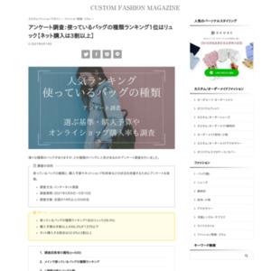 使っているバッグの種類ランキング1位はリュック【ネット購入は3割以上】カスタムファッション