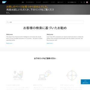 2018 年 SAP 消費者動向調査レポート(アジア太平洋地域)
