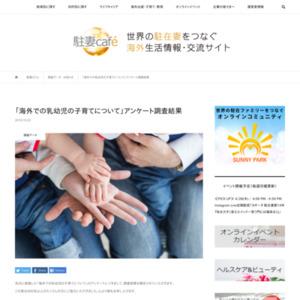 「海外での乳幼児の子育てについて」アンケート調査
