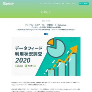 フィードフォースのデータフィード管理ツール「dfplus.io」、データフィード利用状況調査2020を実施