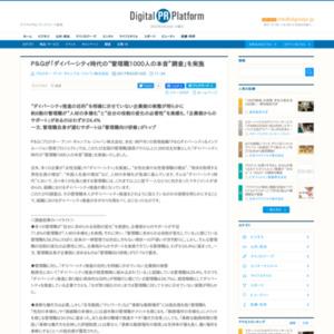 """ダイバーシティ時代の""""管理職1000人の本音""""調査"""