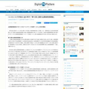 第10回 企業の品質経営度調査