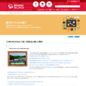 【万博の地】対決は「大阪・万博記念公園」に軍配!