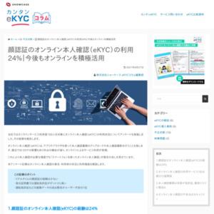 顔認証のオンライン本人確認(eKYC)の利用24%|今後もオンラインを積極活用