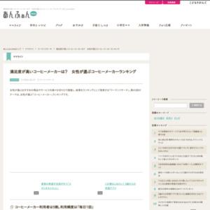 満足度が高いコーヒーメーカーは? 女性が選ぶコーヒーメーカーランキング