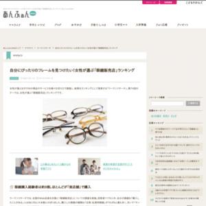 自分にぴったりのフレームを見つけたい!女性が選ぶ「眼鏡販売店」ランキング