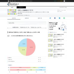 月例ネット世論調査2017年7月