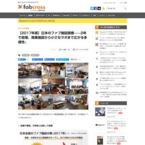 【2017年版】日本のファブ施設調査