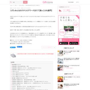 コズレみんなのクチコミアワード2017【抱っこひも部門】