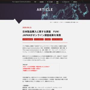 日本製品購入に関する調査 FUN! JAPANがオンライン調査結果を発表