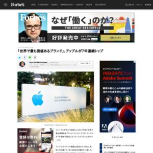 「世界で最も価値あるブランド」、アップルが7年連続トップ