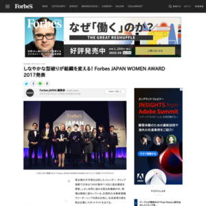 Forbes JAPAN WOMEN AWARD 2017