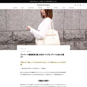 「働く女性のお仕事バッグ」に関するアンケート調査